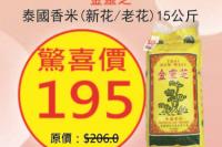 金靈芝泰國香米(新花老花)15公斤