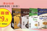 澤合怡保白咖啡系列(多款)