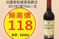 法國泰松城堡侯爵丘2012紅酒750ml支