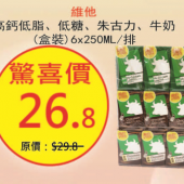 維他高鈣低脂、低糖、朱古力、牛奶(盒裝)6 250ML排
