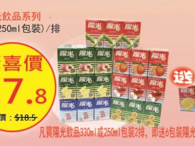 陽光飲品系列(多味6 250ml包裝)排