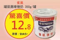 雀巢罐裝鷹嘜煉奶350g 罐