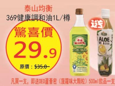 泰山均衡369健康調和油1L樽