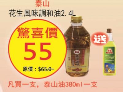 泰山花生風味調和油2.4L