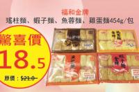 福和金牌瑤柱麵蝦子麵魚蓉麵雞蛋麵454g包