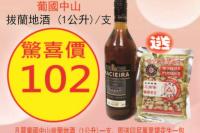 葡國中山拔蘭地酒(1公升)支
