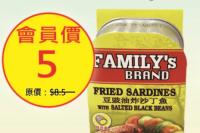 家庭牌豆豉油炸沙甸魚120g罐