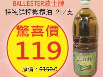 BALLESTER波士牌特醇鮮榨橄欖油2L支