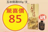 石灣玉冰燒酒500g支
