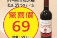 西班牙Albarroble阿巴羅雷橡木桶乾紅酒750ml支