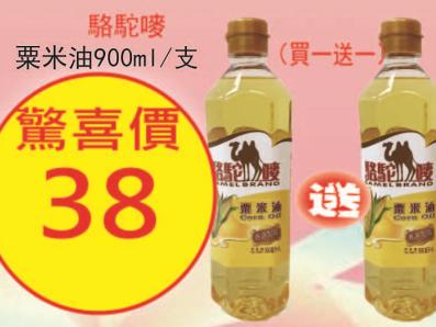 駱駝嘜粟米油900ml支
