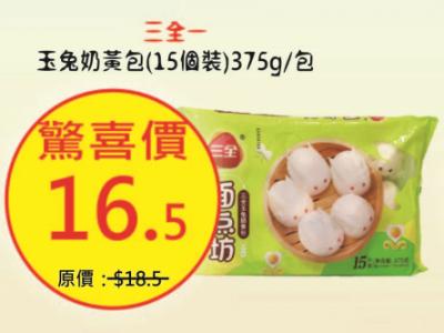 三全一玉兔奶黃包(15個裝)375g包