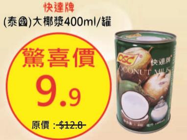 快達牌(泰國)大椰漿400ml罐