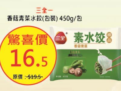 三全一香菇青菜水餃(包裝)450g包