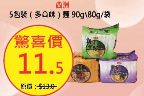 四洲5包裝多口味(麵)90g 80g袋