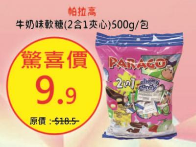 帕拉高牛奶味軟糖(2合1夾心)500g包
