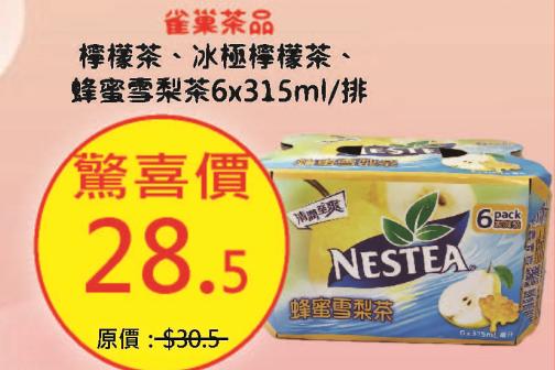 雀巢茶品檸檬茶、冰極檸檬茶、蜂蜜雪梨茶6 315ml排