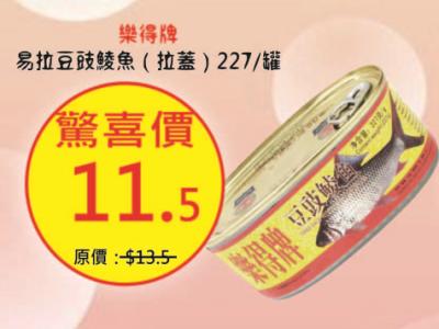 樂得牌易拉豆豉鯪魚(拉罐)227罐