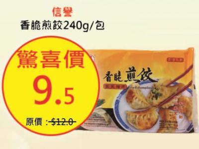 信譽香脆煎餃240g包