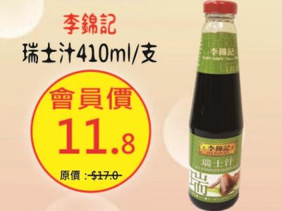 李錦記瑞士汁410ml支