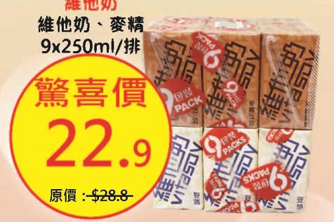 維他奶、麥精9 250ml排