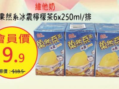 維他奶果然系冰鎮檸檬茶6 250ml排