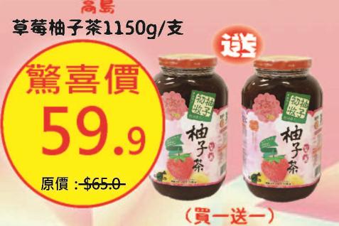 高島草莓柚子茶1150g支