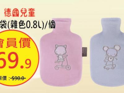 德國兒童暖水袋(雜色0.8L)個